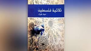 تحميل كتاب ثلاثية فلسطين pdf ل نبيل خورى مجاناً | مكتبة كتب pdf