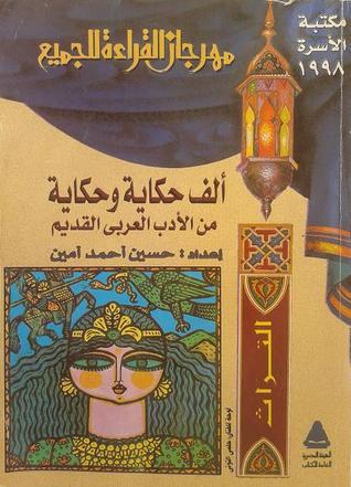 تحميل كتاب ألف حكاية و حكاية pdf ل حسين أحمد أمين مجاناً | مكتبة كتب pdf