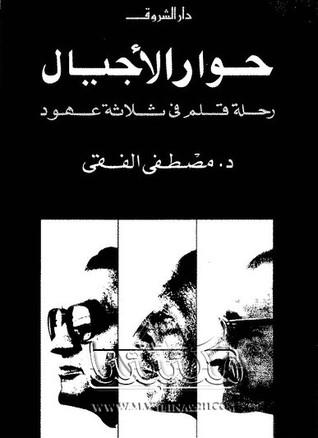 تحميل كتاب حوار الأجيال pdf ل د. مصطفى الفقى مجاناً   مكتبة كتب pdf