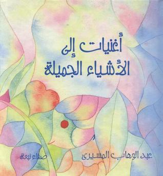 تحميل كتاب أغنيات إلى الأشياء الجميلة pdf ل عبد الوهاب المسيرى-صفاء نبعة مجاناً | مكتبة كتب pdf
