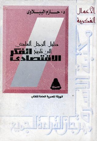 تحميل كتاب دليل الرجل العادي pdf ل د. حازم الببلاوى مجاناً | مكتبة كتب pdf