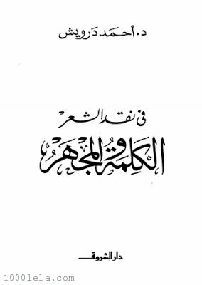 تحميل كتاب الكلمة والمجهر pdf ل د. أحمد درويش مجاناً | مكتبة كتب pdf