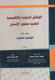 تحميل كتاب الوثائق الدولية المعنية بحقوق الأنسان (المجلد الأول) pdf ل د.محمود شريف بسيونى مجاناً   مكتبة كتب pdf