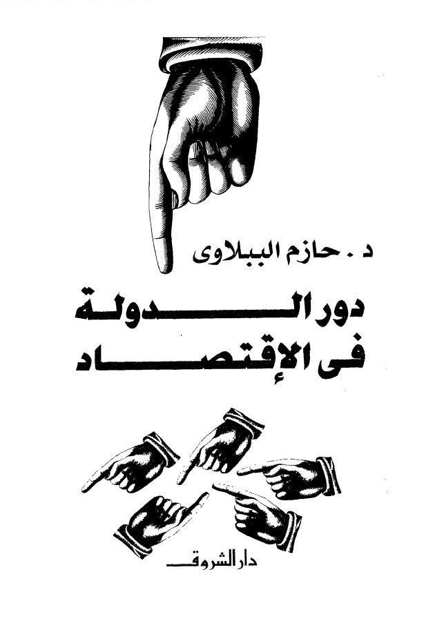تحميل كتاب دور الدولة فى الإقتصاد pdf ل د. حازم الببلاوى مجاناً | مكتبة كتب pdf