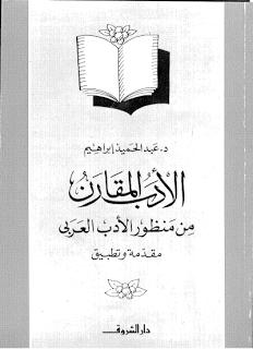 تحميل كتاب الأدب المقارن من منظور الأدب العربي مقدمه و تطبيق pdf ل د.عبد الحميد ابراهيم مجاناً   مكتبة كتب pdf