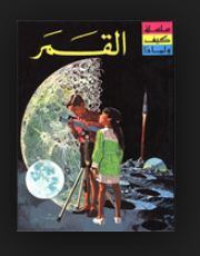 تحميل كتاب مكتبة الشروق المصورة - القمر pdf ل لزلي سيمز مجاناً | مكتبة كتب pdf