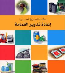 تحميل كتاب مكتبة الشروق المصورة - إعادة تدوير القمامة pdf ل جانين آموس مجاناً | مكتبة كتب pdf