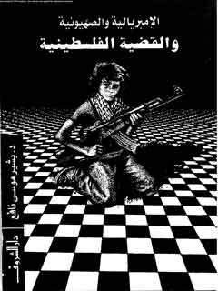 تحميل كتاب الإمبريالية و الصهيونية و القضية الفلسطينية pdf ل د.بشير موسى نافع مجاناً | مكتبة كتب pdf