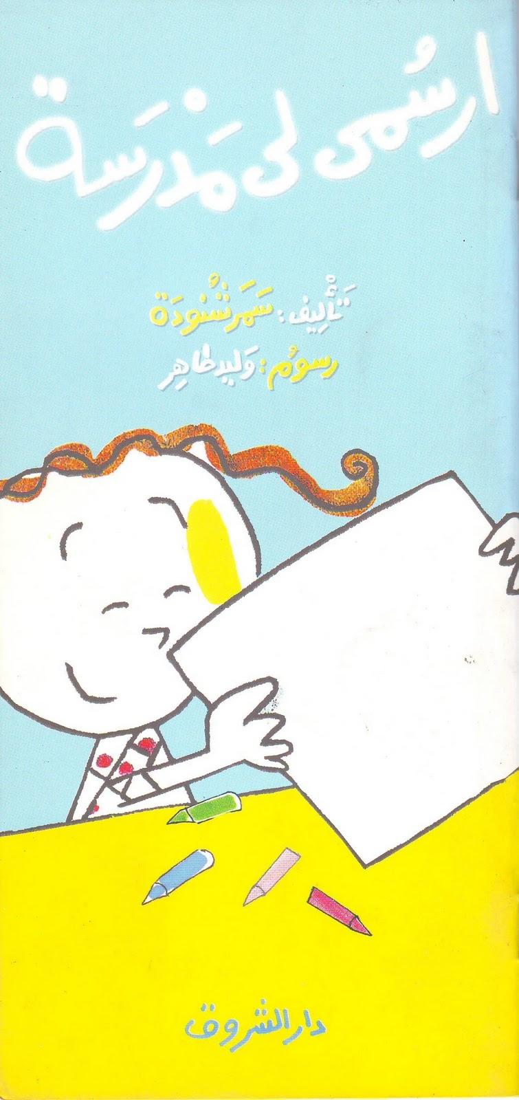 تحميل كتاب ارسمي لي مدرسة pdf ل سمر شنودة مجاناً | مكتبة كتب pdf