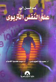 تحميل كتاب مبادئ علم النفس التربوي pdf