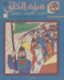 تحميل كتاب سيد الخلق - طفولته وصباه -الجزء الاول pdf ل كريمان حمزة مجاناً | مكتبة كتب pdf
