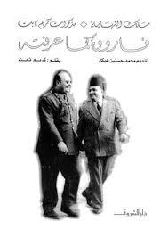تحميل كتاب فاروق كما عرفته (الجزء الأول) pdf ل كريم ثابت مجاناً | مكتبة كتب pdf