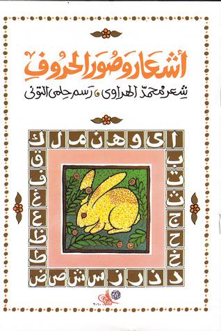 تحميل كتاب أشعار وصور الحروف pdf ل محمد الهراوى مجاناً | مكتبة كتب pdf