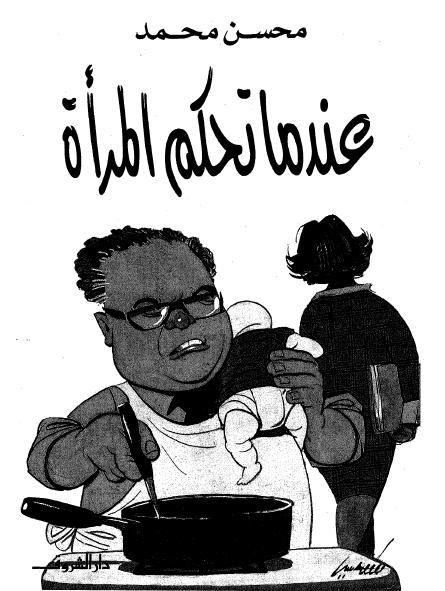 تحميل كتاب عندما تحكم المرأة pdf ل محسن محمد مجاناً | مكتبة كتب pdf