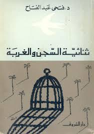 تحميل كتاب ثنائية السجن والغربة pdf ل د.فتحى عبد الفتاح مجاناً | مكتبة كتب pdf