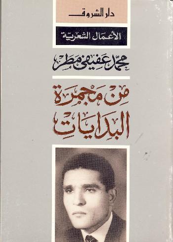 تحميل كتاب الأعمال الشعرية 1(من مجمرة البدايات) -الجزء الاول pdf ل محمد عفيفى مطر مجاناً | مكتبة كتب pdf