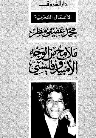 تحميل كتاب الأعمال الشعرية (ملامح من الوجه الأمبيذوقليسى) -الجزء الثاني pdf ل محمد عفيفى مطر مجاناً | مكتبة كتب pdf