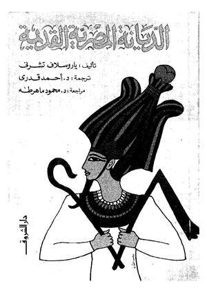 تحميل كتاب الديانة المصرية القديمة pdf ل ياروسلاف تشيرنى مجاناً | مكتبة كتب pdf