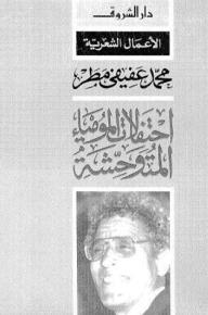 تحميل كتاب الأعمال الشعرية 3(احتفالات المومياء المتوحشه) pdf ل محمد عفيفى مطر مجاناً | مكتبة كتب pdf