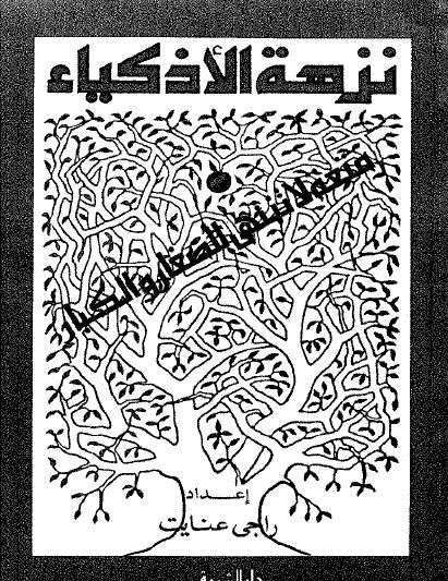 تحميل كتاب نزهة الأذكياء - الجزء الاول pdf ل راجي عنايت مجاناً | مكتبة كتب pdf