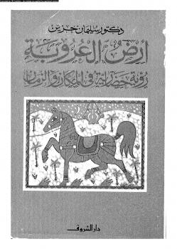تحميل كتاب أرض العروبة pdf ل د.سليمان حزين مجاناً | مكتبة كتب pdf