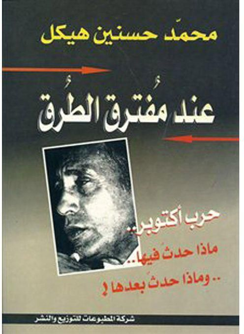 تحميل كتاب عند مفترق الطرق pdf ل محمد حسنين هيكل مجاناً | مكتبة كتب pdf