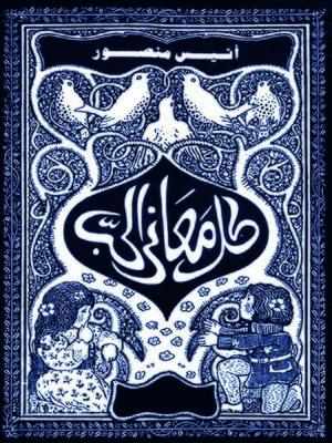 تحميل كتاب كل معانى الحب pdf ل أنيس منصور مجاناً | مكتبة كتب pdf