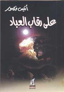 تحميل كتاب على رقاب العباد pdf ل أنيس منصور مجاناً   مكتبة كتب pdf