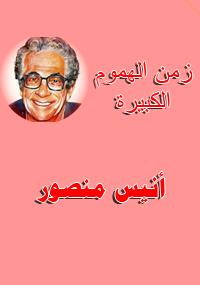 تحميل كتاب زمن الهموم الكبيرة pdf ل أنيس منصور مجاناً | مكتبة كتب pdf
