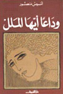 تحميل كتاب وداعا أيها الملل pdf ل أنيس منصور مجاناً   مكتبة كتب pdf