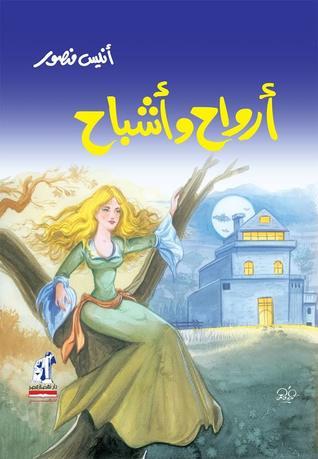 تحميل كتاب أرواح و أشباح pdf ل أنيس منصور مجاناً   مكتبة كتب pdf