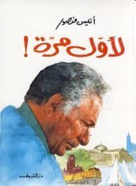 تحميل كتاب لأول مرة pdf ل أنيس منصور مجاناً | مكتبة كتب pdf