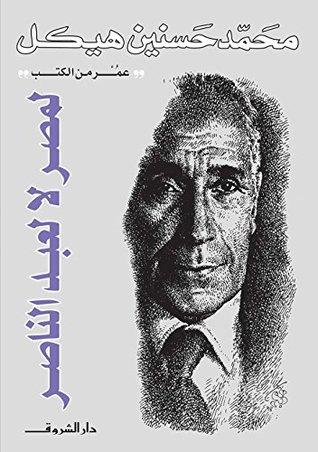 تحميل كتاب عمر من الكتب - لمصر لا لعبد الناصر pdf ل محمد حسنين هيكل مجاناً | مكتبة كتب pdf