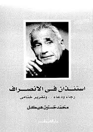 تحميل كتاب إستئذان فى الإنصراف رجاء ودعاء وتقرير ختامى pdf ل محمد حسنين هيكل مجاناً | مكتبة كتب pdf