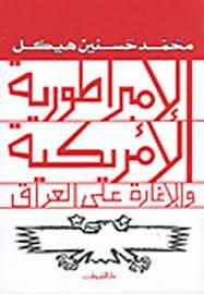 تحميل كتاب الإمبراطورية الأميريكية والإغارة على العراق pdf ل محمد حسنين هيكل مجاناً | مكتبة كتب pdf