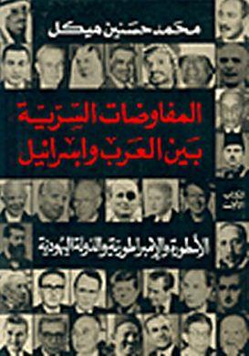 تحميل كتاب المفاوضات السرية بين العرب وإسرائيل ( 1 ) الأسطورة والإمبراطورية والدولة اليهودية pdf ل محمد حسنين هيكل مجاناً | مكتبة كتب pdf