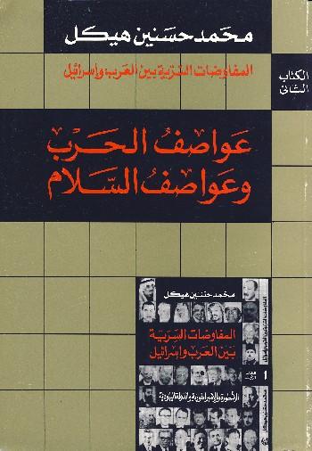 تحميل كتاب المفاوضات السرية بين العرب وإسرائيل ( 2 ) عواصف الحرب وعواصف السلام pdf ل محمد حسنين هيكل مجاناً | مكتبة كتب pdf