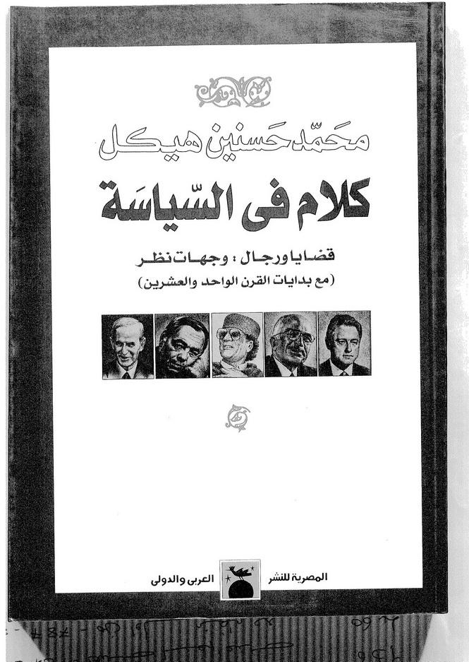 تحميل كتاب كلام فى السياسة - قضايا ورجال : وجهات نظر pdf ل محمد حسنين هيكل مجاناً | مكتبة كتب pdf