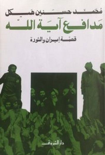 تحميل كتاب مدافع آية الله - قصة إيران والثورة pdf ل محمد حسنين هيكل مجاناً | مكتبة كتب pdf