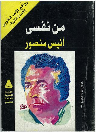 تحميل كتاب من نفسى pdf ل أنيس منصور مجاناً   مكتبة كتب pdf