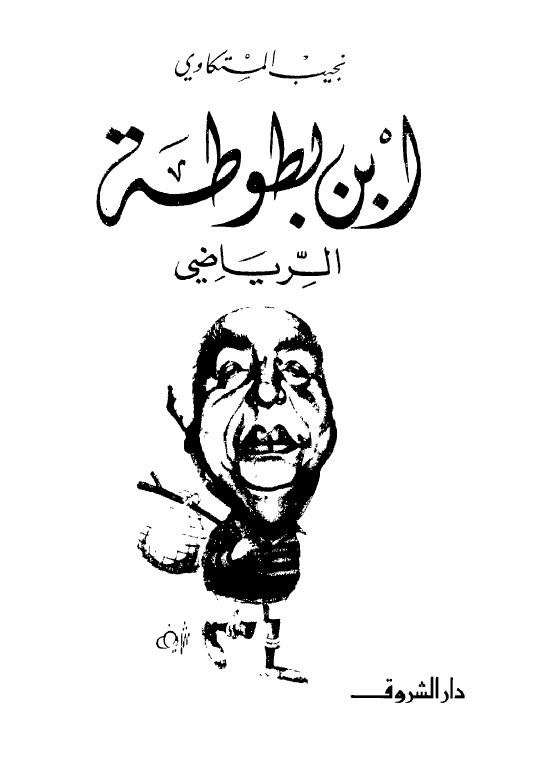 ذكريات عربي أفغاني pdf
