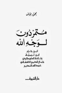 تحميل كتاب متمردون لوجه الله pdf ل محمود عوض مجاناً   مكتبة كتب pdf