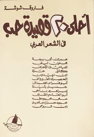 تحميل كتاب أحلى عشرين قصيدة حب فى الشعر العربى pdf ل فاروق شوشة مجاناً | مكتبة كتب pdf