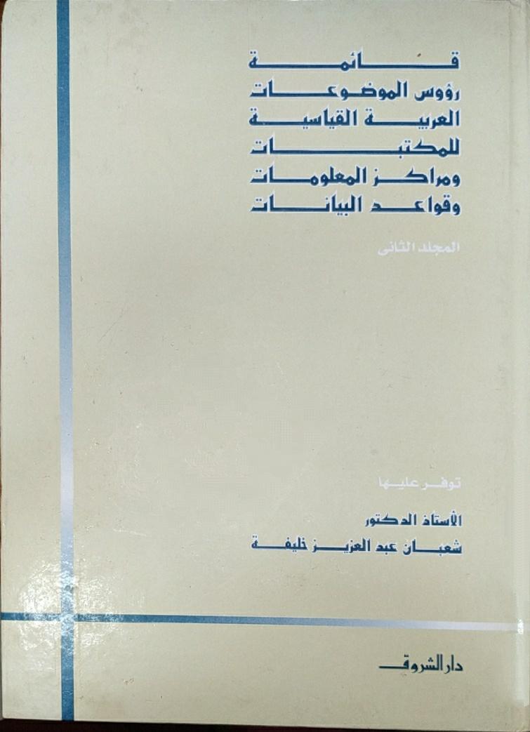 تحميل كتاب قائمة رؤوس الموضوعات العربية القياسية للمكتبات(المجلد الثانى) pdf ل د.شعبان عبد العزيز خليفة مجاناً | مكتبة كتب pdf