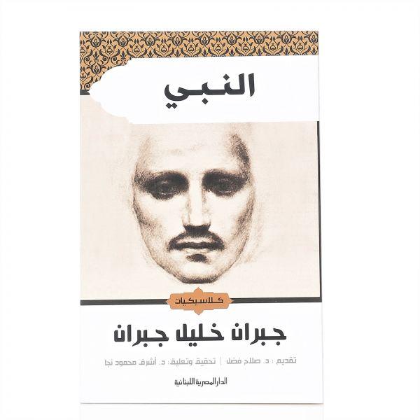 تحميل كتاب النبى pdf ل جبران خليل جبران مجاناً | مكتبة كتب pdf