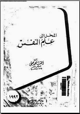 تحميل كتاب المدخل الى علم النفس pdf تأليف ألفت محمد حقى مجاناً | تحميل كتب pdf