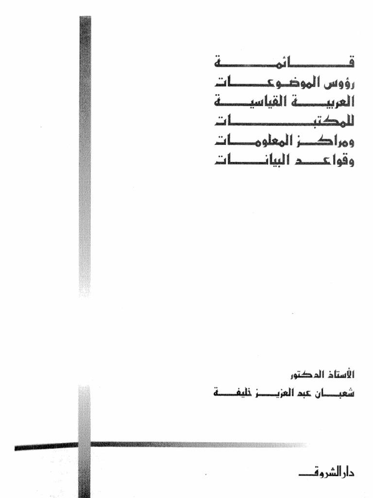 تحميل كتاب قائمة رؤوس الموضوعات العربية القياسية للمكتبات(المجلد الثالث) pdf ل د.شعبان عبد العزيز خليفة مجاناً | مكتبة كتب pdf