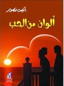 تحميل كتاب ألوان من الحب pdf ل أنيس منصور مجاناً   مكتبة كتب pdf