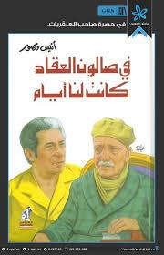 تحميل كتاب فى صالون العقاد كانت لنا أيام pdf ل أنيس منصور مجاناً | مكتبة كتب pdf