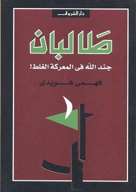 تحميل كتاب طالبان جند الله فى المعركة الغلظ pdf ل فهمى هويدى مجاناً | مكتبة كتب pdf
